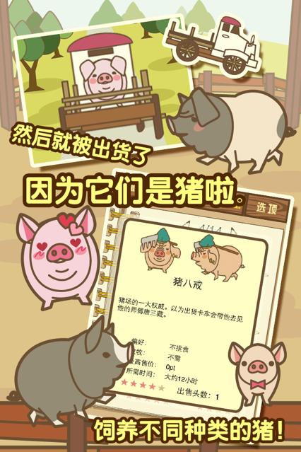 国民养猪软件截图3
