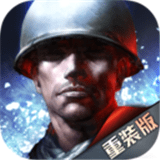 二战题材手机游戏大全