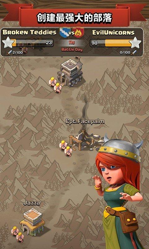 部落冲突无限宝石版软件截图2
