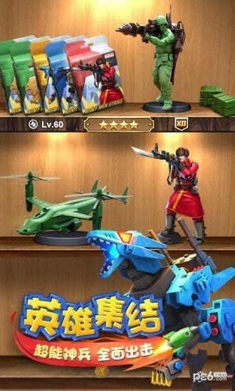 火线指挥官玩具战争