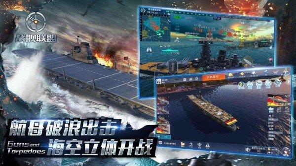 战舰联盟破解版软件截图1