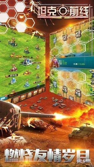 坦克前线帝国OL软件截图1