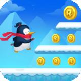 企鹅大冒险Adventure