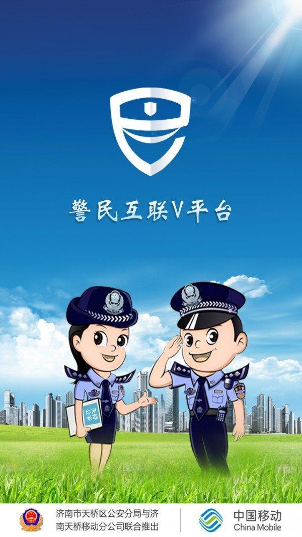 警民互联V平台