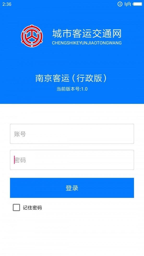南京客运软件截图0