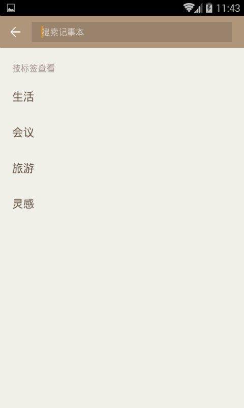 Ami记事本软件截图2
