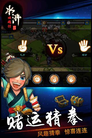 水浒妖魂传九游版软件截图2