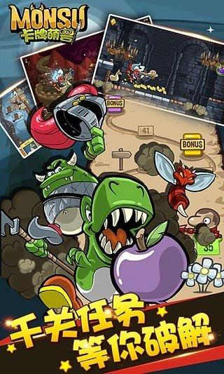 卡牌萌兽九游版软件截图3