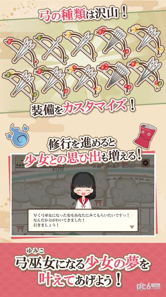 弓巫女传软件截图2