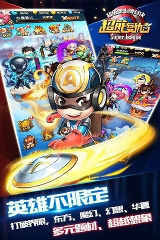 超能复仇者百度版软件截图3