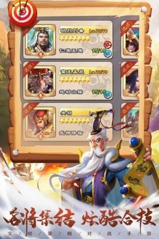 王者争雄魅族版软件截图3