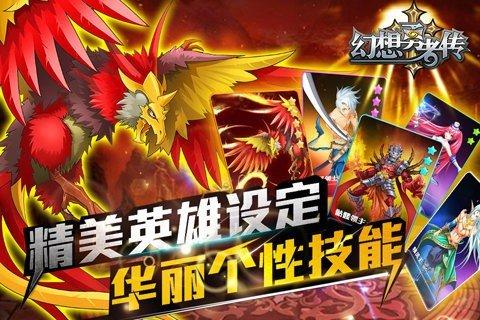 幻想勇者传九游版软件截图0
