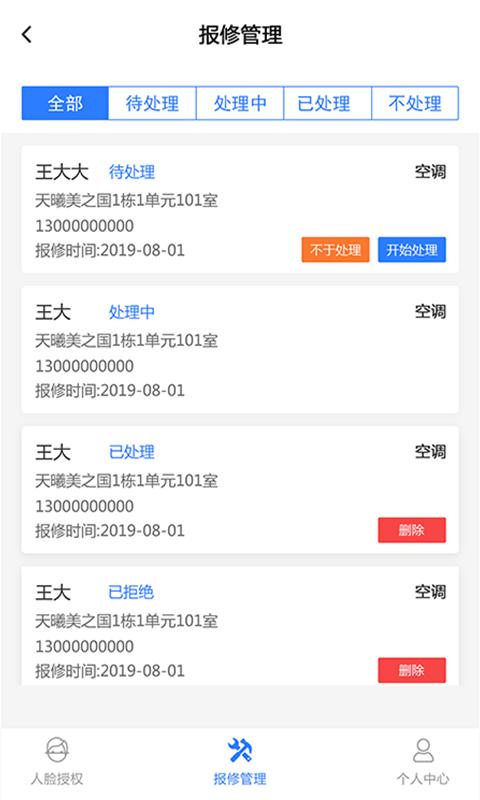 惠街坊物业版软件截图3