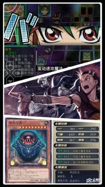 魔法卡牌王软件截图1