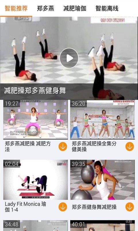 瑜伽减肥健身视频软件截图1