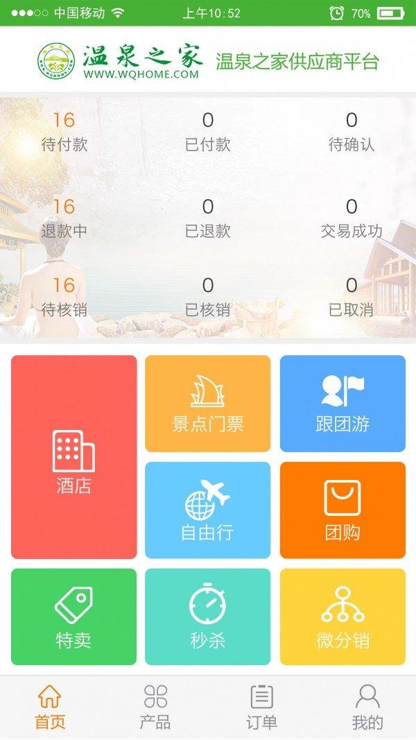 温泉之家软件截图0