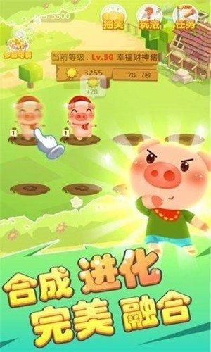 养猪对对碰软件截图2