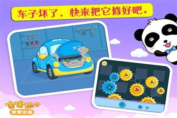 儿童安全乘车与修理软件截图0
