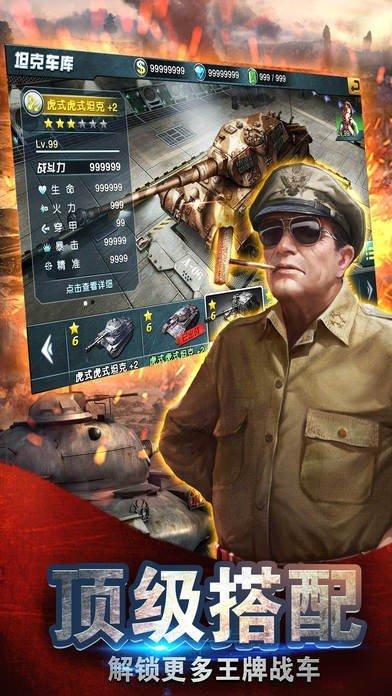 坦克军团大乱斗