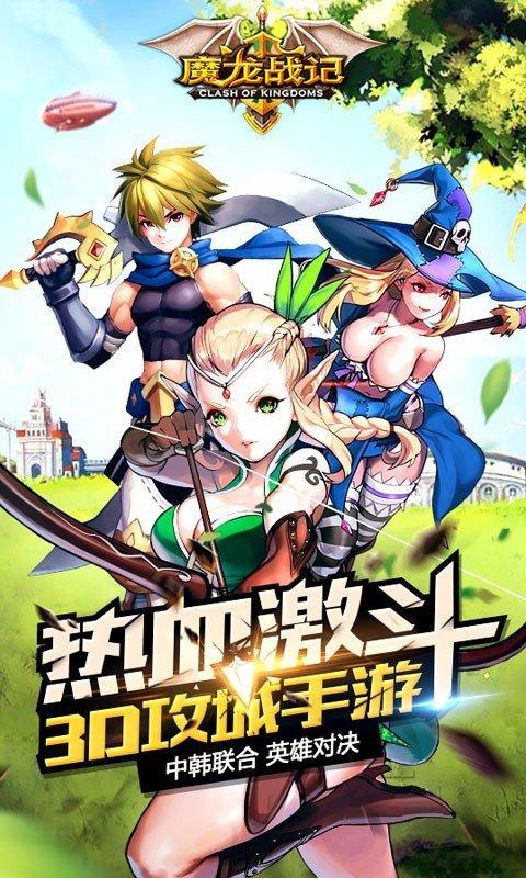 魔龙战记九游版软件截图3