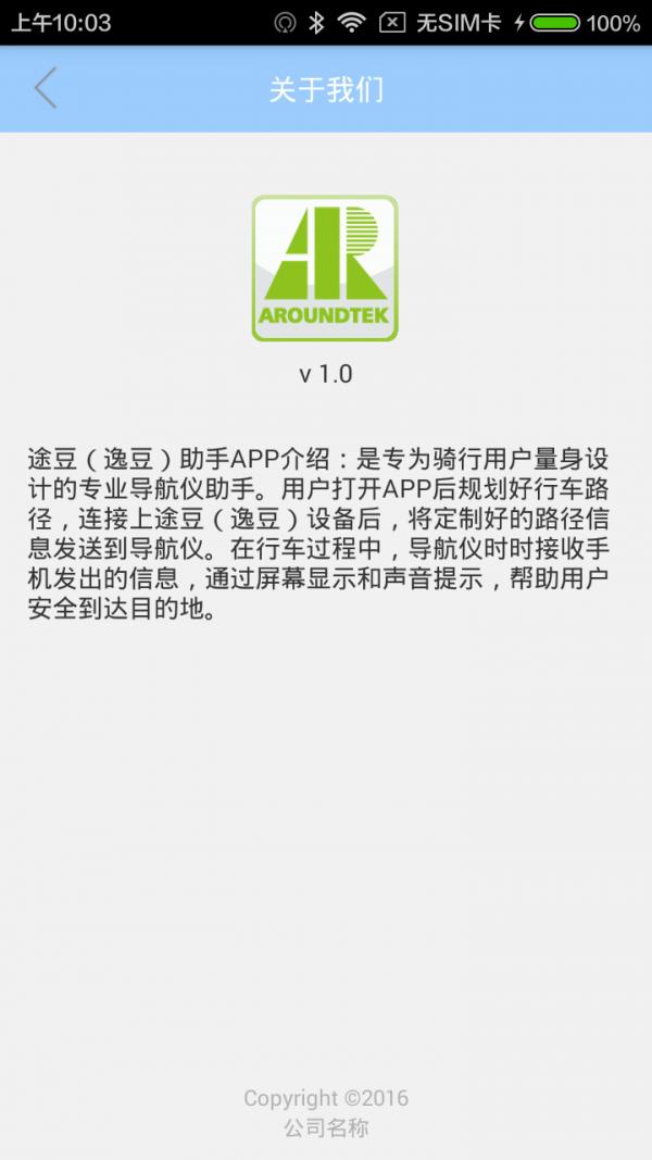 途豆软件截图3