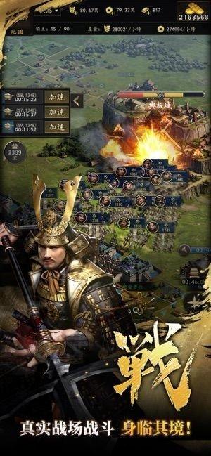 霸王之业战国野望软件截图1