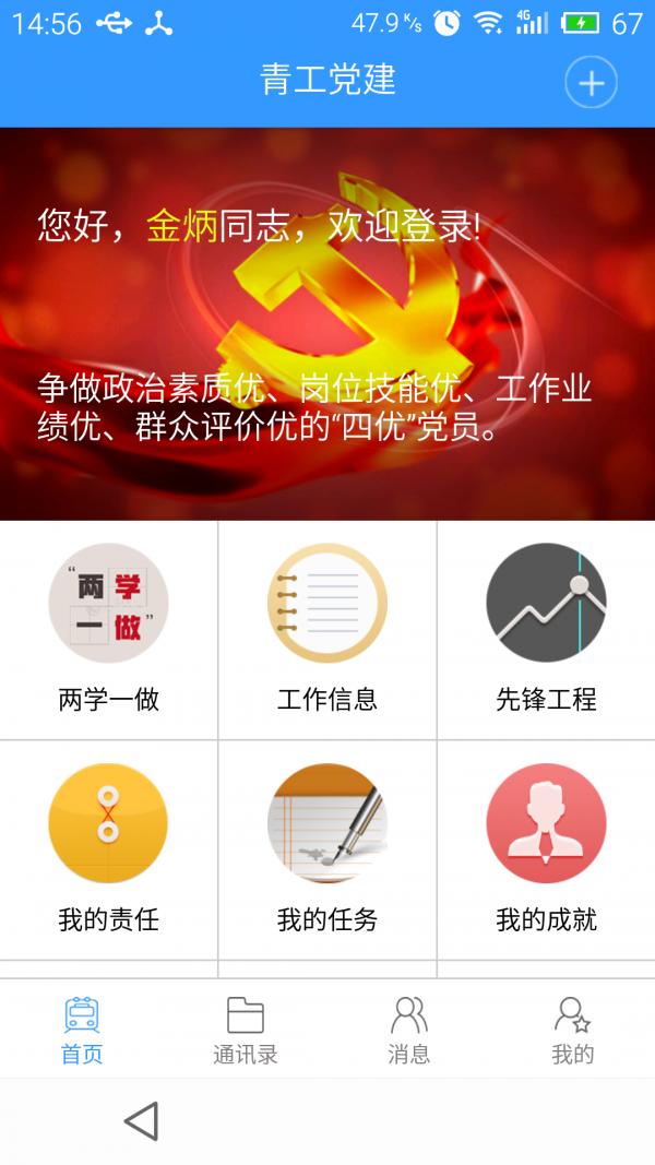 青工党建软件截图0