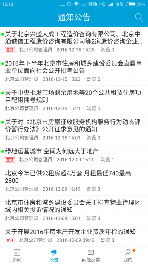 RIM云协同软件截图1