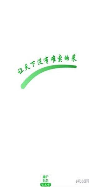 南菜市商家中心软件截图2