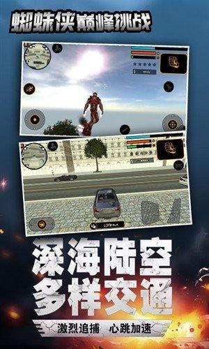 蜘蛛侠巅峰挑战软件截图3