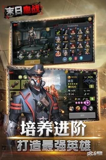 末日血战九游版软件截图2