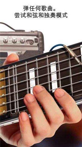 吉他练习软件截图0