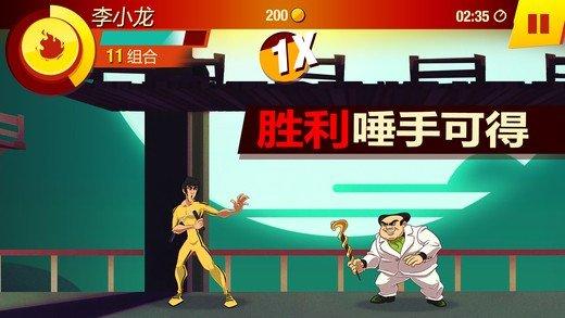 李小龙激战开启软件截图2