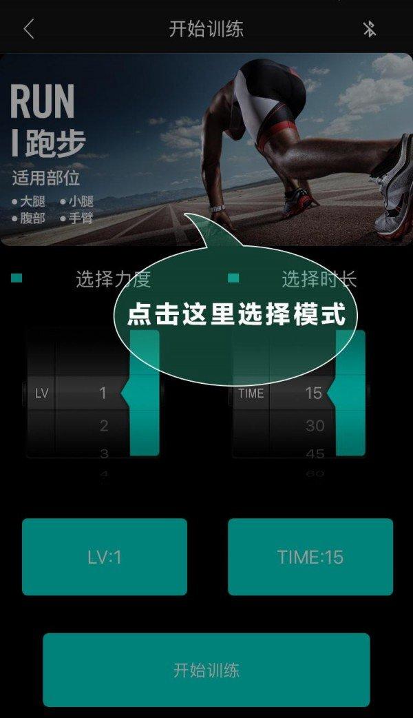 肌力者软件截图3