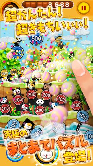 球球猫战争软件截图2