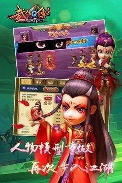 武侠Q传九游版软件截图2