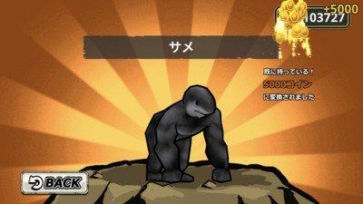 猩猩VS人类软件截图1