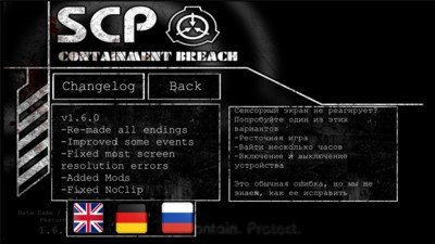 SCP收容失效软件截图1
