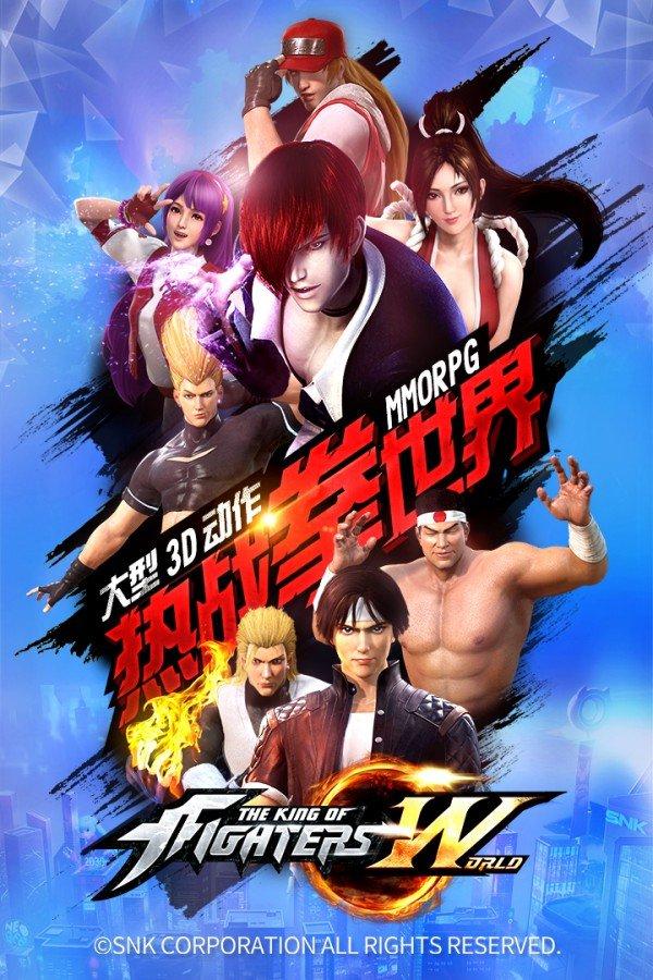 拳皇世界九游版软件截图0