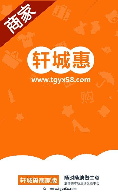 轩城惠商家版软件截图0