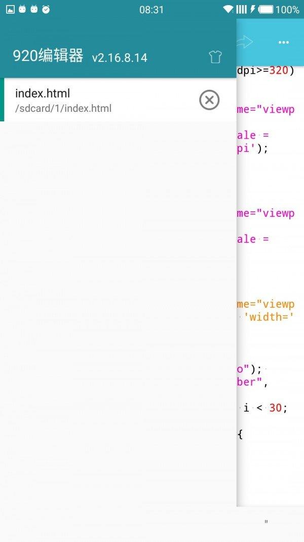 920编辑器软件截图3