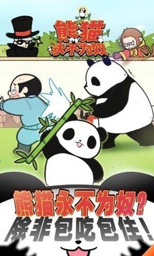 熊猫永不为奴软件截图3