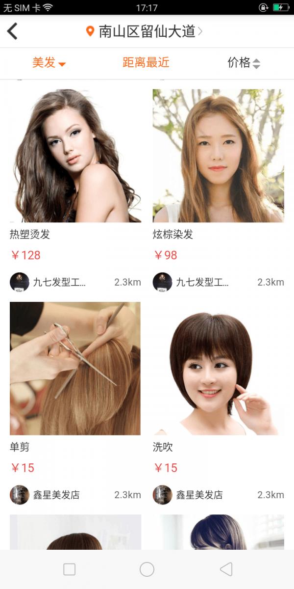 万艺美妆软件截图3