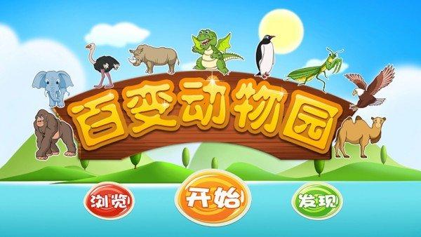 宝宝百变动物园