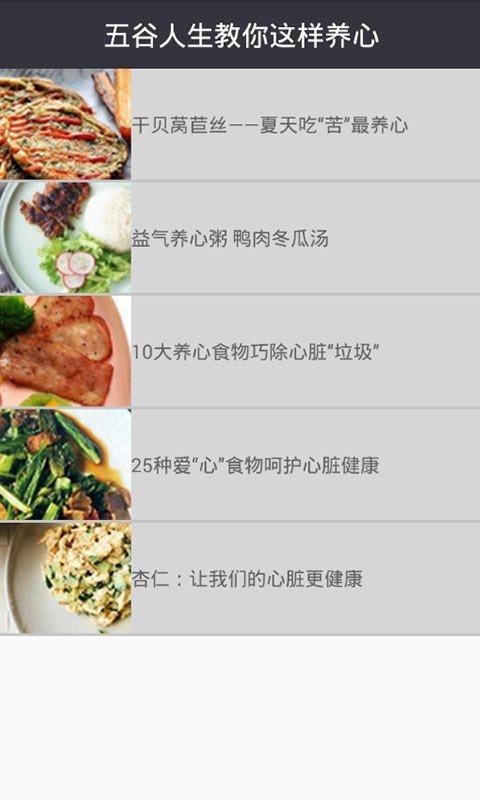今日厨房软件截图3