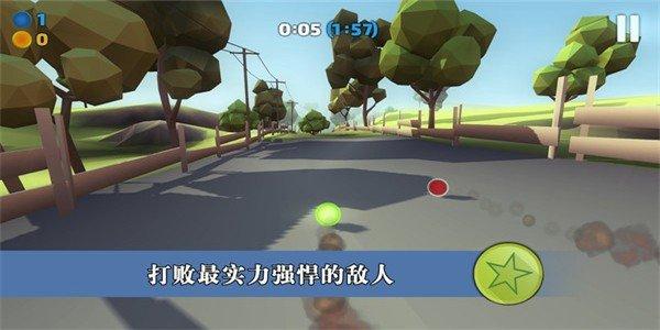 滚动的球球3D软件截图1