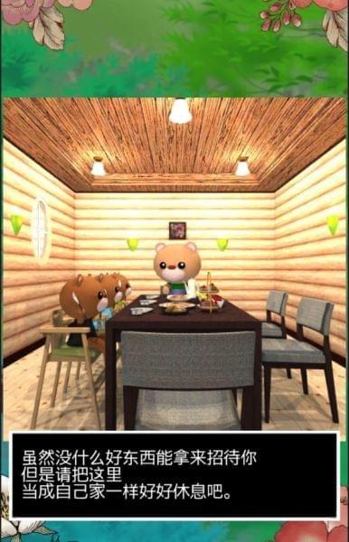 逃脱游戏森林里的小熊屋软件截图3