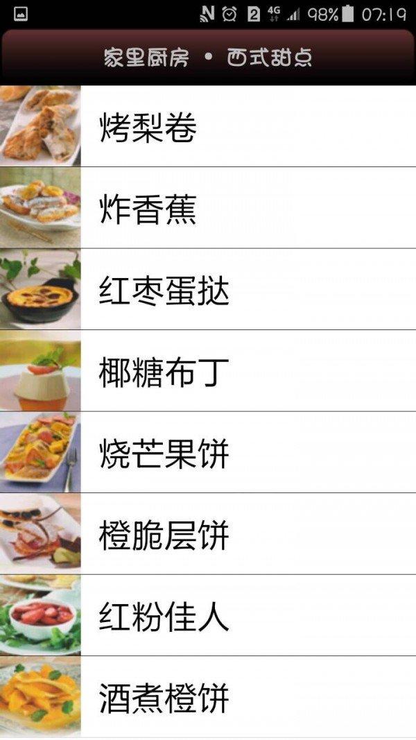 西式甜点菜谱软件截图2