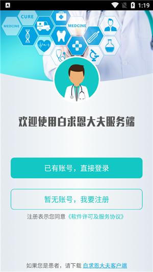 白求恩大夫医生端软件截图3