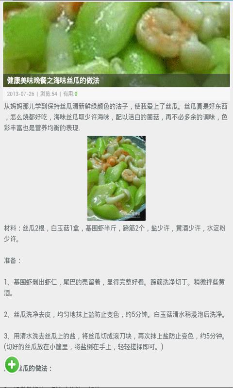 晚餐食谱大全软件截图3